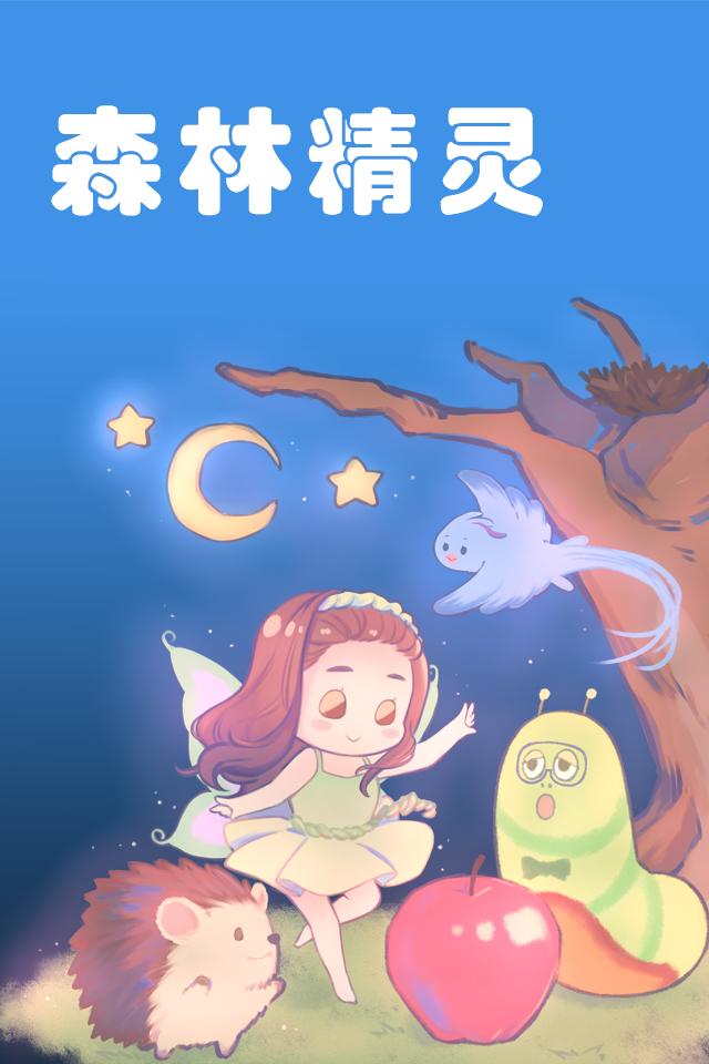 儿童剧《森林精灵》杭州站