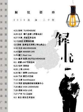 解忧邵帅2019「解忧」巡演 南京站