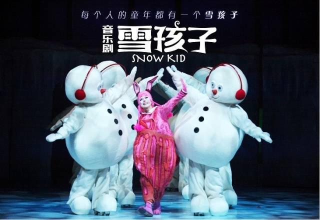 2019经典童话音乐剧《雪孩子》深圳站