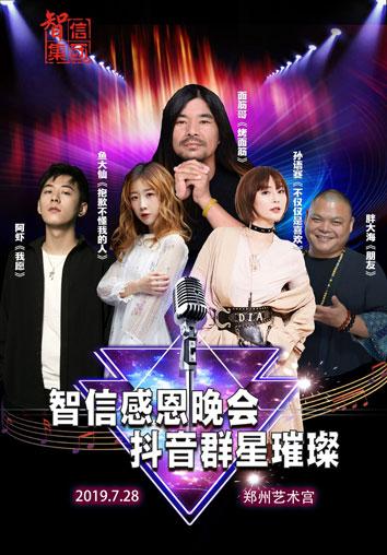 智信感恩晚会-郑州站
