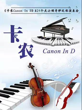 《卡农Canon In D》&24个大小调奇妙之旅演奏会北京站