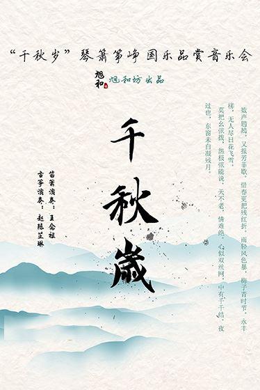 琴箫筝峥国乐品赏音乐会深圳站