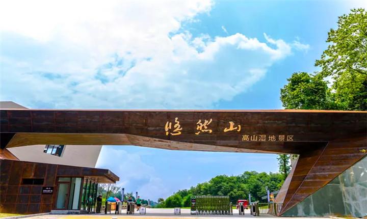 中国秦岭悠然山高山湿地景区