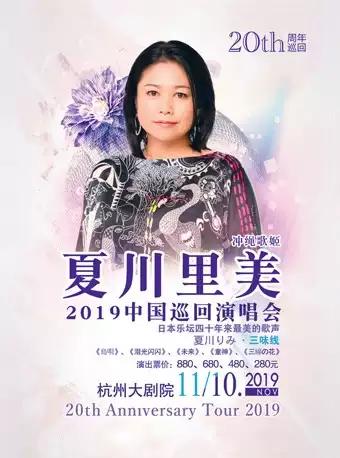 2019夏川里美巡回演唱会杭州站