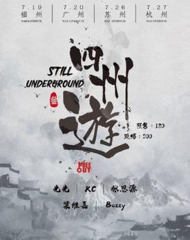 Still Underground Ⅲ 四州游 苏州站