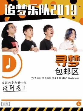 寻梦包邮区Dreamon追梦乐队演唱会苏州站