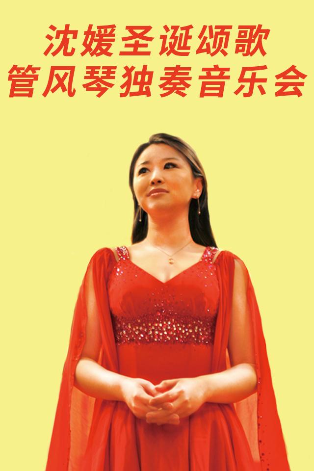 杭州大剧院管风琴系列音乐会VIII 沈媛圣诞颂歌管风琴独奏音乐会