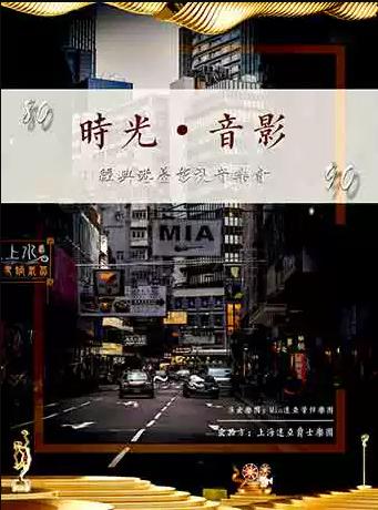 80、90年代经典港台影视流行管弦视听音乐会上海站