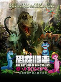《恐龙归来之小精灵探险记》武汉站