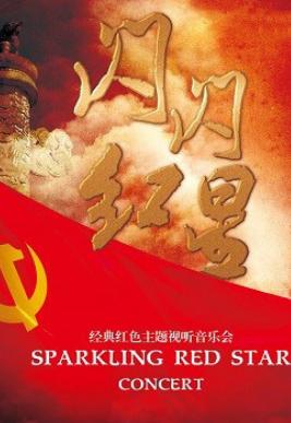 2019闪闪红星主题音乐会郑州站门票购票及曲目介绍