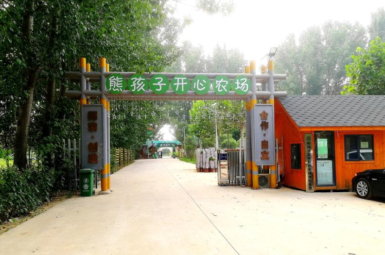 熊孩子森林营地