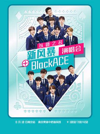 以团之名 ・ 新风暴+BlackACE巡回演唱会南京站