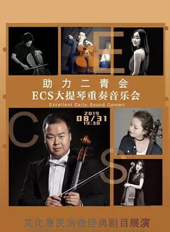 【太原】八泉峡明星旅游目的地系列推介活动 助力二青会《ECS大提琴乐团音乐会》