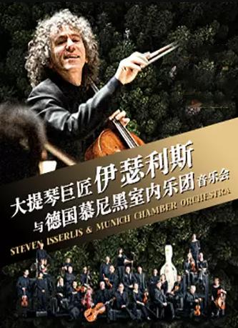 大师・名团系列 ―― 大提琴巨匠伊瑟利斯与德国慕尼黑室内乐团音乐会 - 哈尔滨站