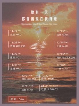 棱镜杭州演唱会