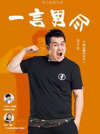 """4FUN脱口秀《一言""""男""""尽》-重庆站"""