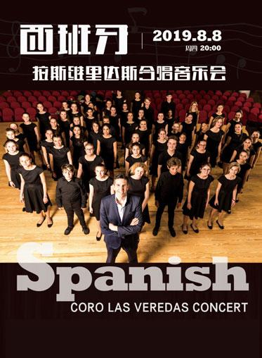 西班牙拉斯维里达斯合唱团《西班牙拉斯维里达斯合唱团音乐会》-厦门站