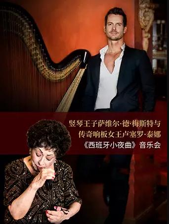 萨维尔・德・梅斯特与卢塞罗・泰娜《西班牙小夜曲》音乐会南京站