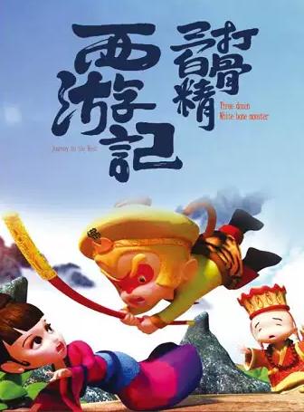 【石家庄】儿童剧《西游记之三打白骨精》
