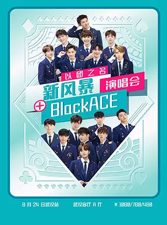 新风暴+BlackACE武汉巡回演唱会