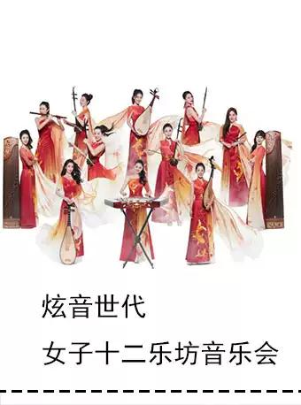 女子十二乐坊青岛音乐会
