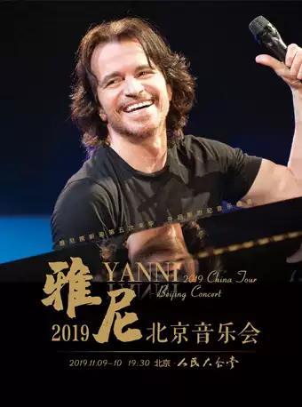 雅尼北京音乐会