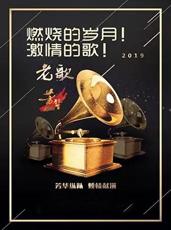 芳华《燃烧的岁月激情的歌》上海站