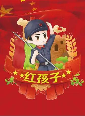 【石家庄】2019年石家庄市红色经典演出季 儿童剧《红孩子》