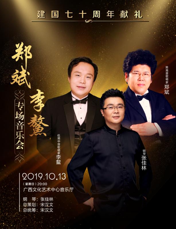 庆祝新中国成立70周年献礼――郑斌,李鳌专场音乐会南宁站