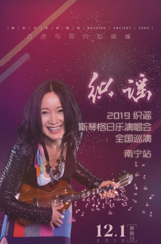 2019织谣-斯琴格日乐演唱会南宁站