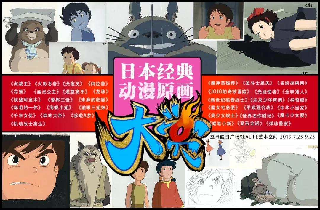 2019日本经典动漫原画大赏深圳站门票【在线订票】