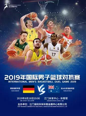 【江门】2019年国际男子篮球对抗赛(德国VS澳大利亚)