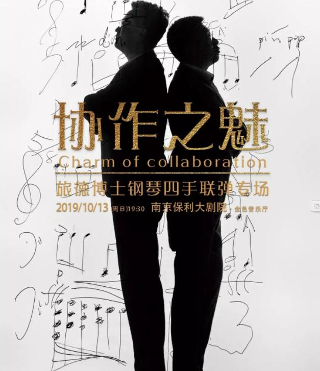 周末音乐会・协作之魅――旅德博士钢琴四手联弹专场南京站