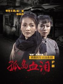杨派经典名剧沪剧《孤岛血泪》苏州站