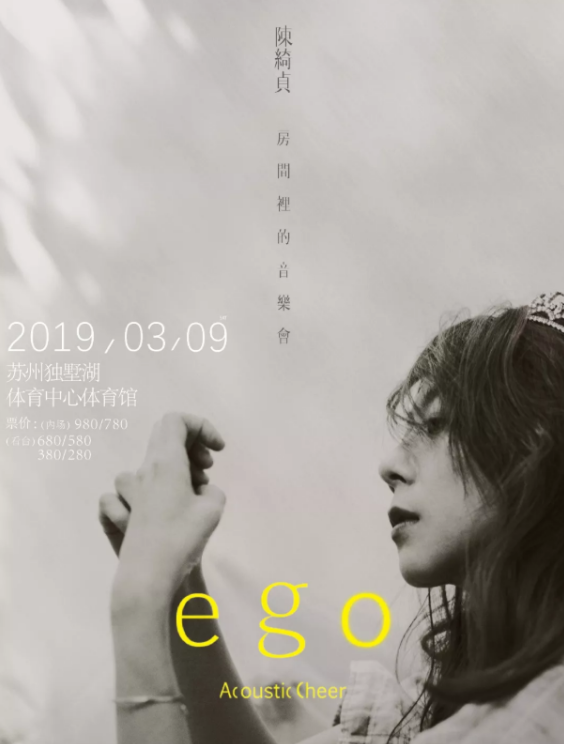2019陈绮贞福州演唱会座位图、时间地点、演出详情介绍