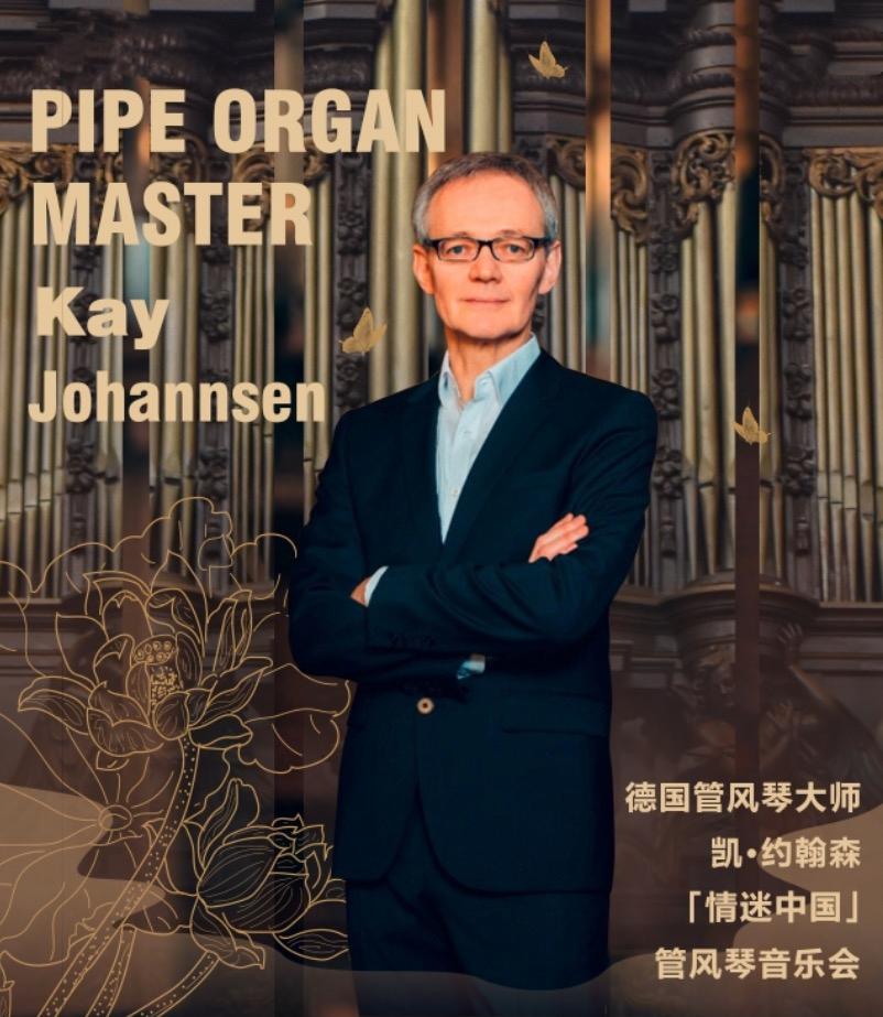 """长沙 德国管风琴大师凯・约翰森 """"情迷中国""""管风琴音乐会"""