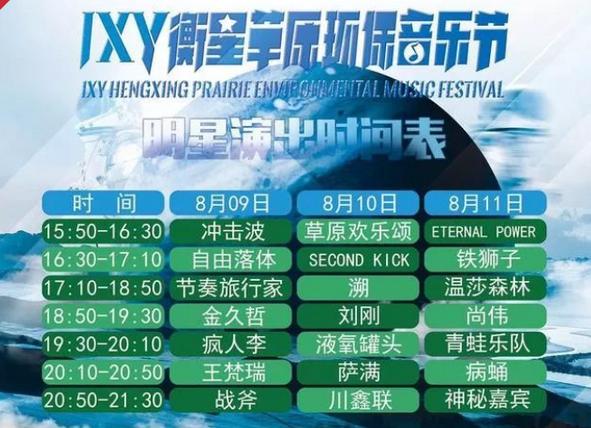 2019张家口IXY衡星草原环保音乐节表演阵容+演出时间表
