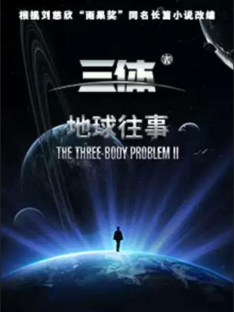 哈尔滨3D科幻舞台剧《三体》