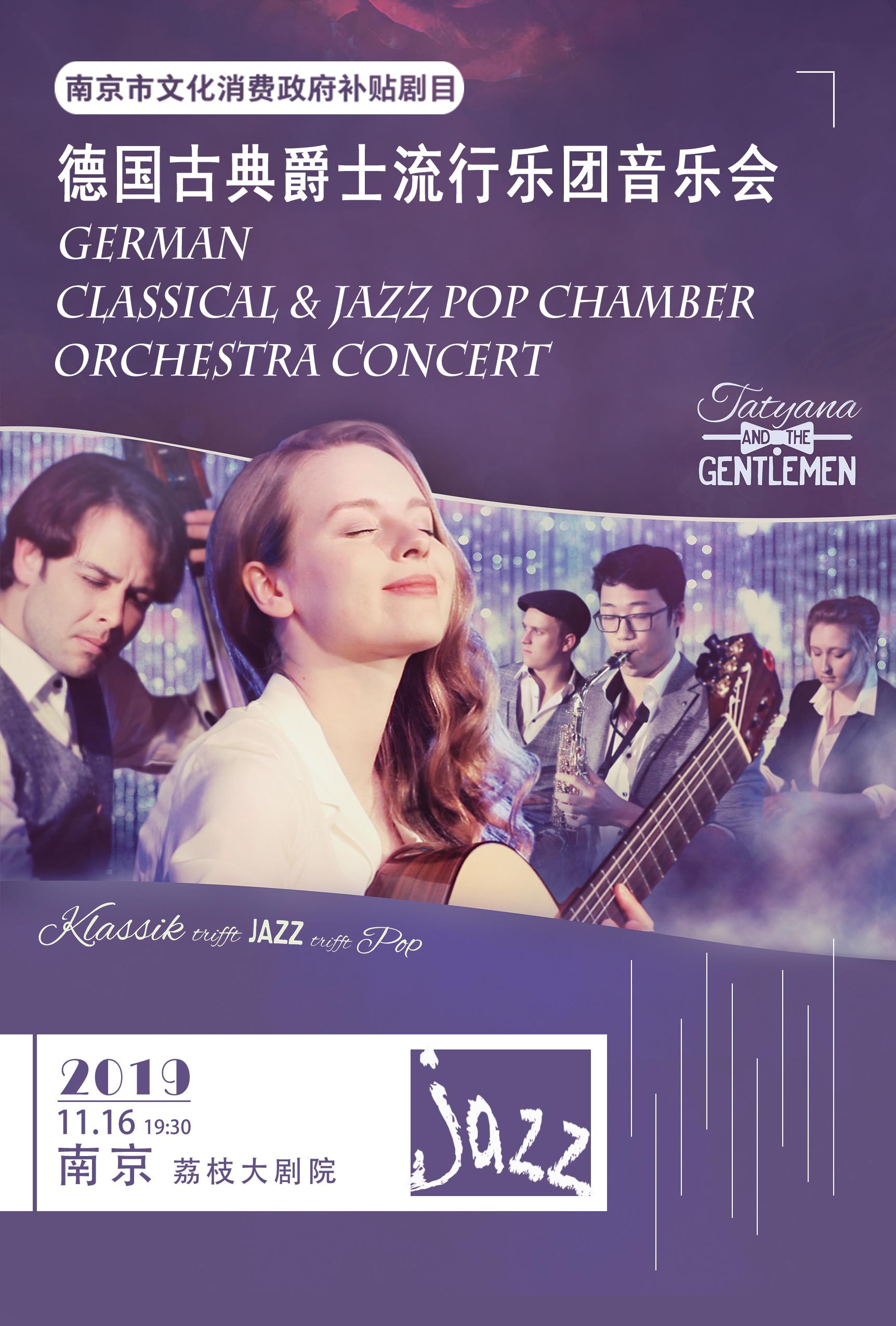德国古典爵士流行乐团南京音乐会