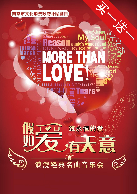 南京市文化消费政府补贴剧目《假如爱有天意》致永恒的爱--浪漫经典名曲音乐会