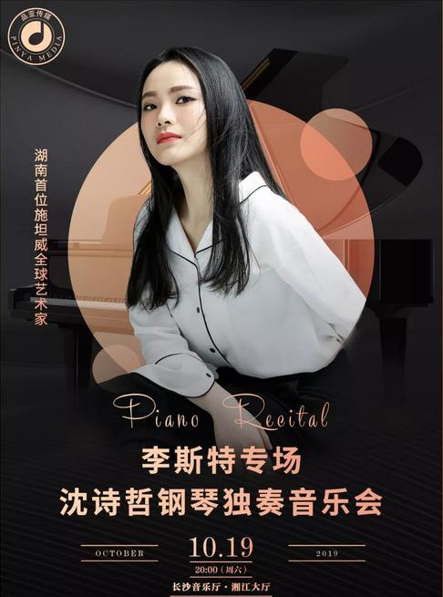 2019沈诗哲音乐会长沙站时间地点、门票购票、订票网址
