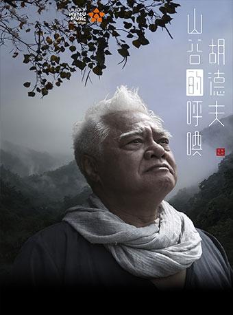 【万有音乐系】《胡德夫――山谷的呼唤演唱会》-武汉站