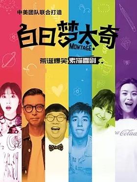 荒诞爆笑素描喜剧《白日梦太奇》杭州站