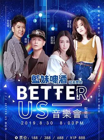 Better Us(更好的我们)音乐会-东莞站