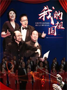 庆祝中华人民共和国成立70周年音乐会哈尔滨站