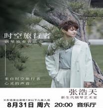 张浩天钢琴独奏音乐会福州站