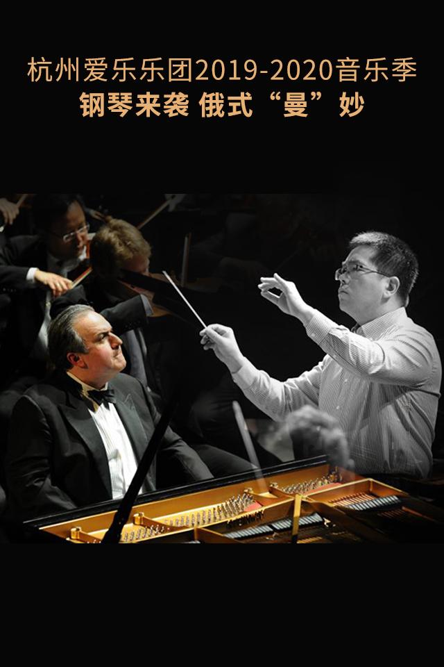 """杭州爱乐乐团2019-2020音乐季【钢琴来袭】俄式""""曼""""妙"""