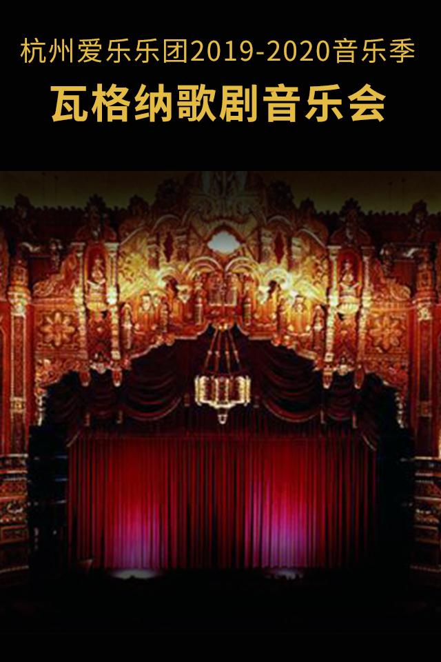 杭州爱乐乐团2019-2020音乐季 瓦格纳歌剧音乐会