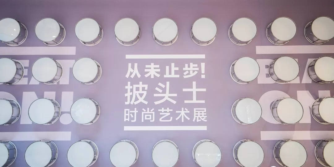 2019北京披头士时尚艺术展时间地点、门票价格