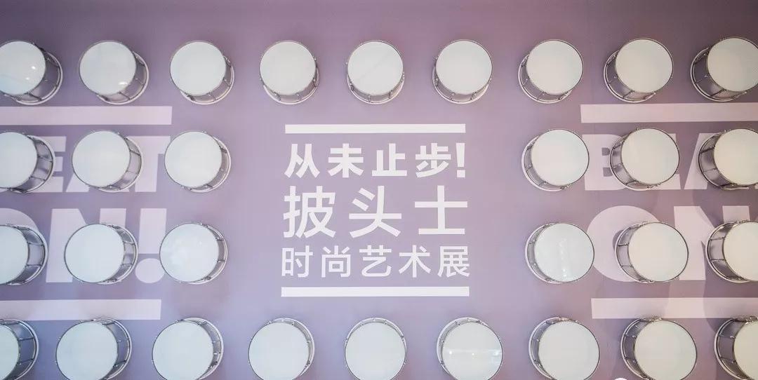 2019永不止步披头士时尚艺术展北京站演出信息及详情介绍